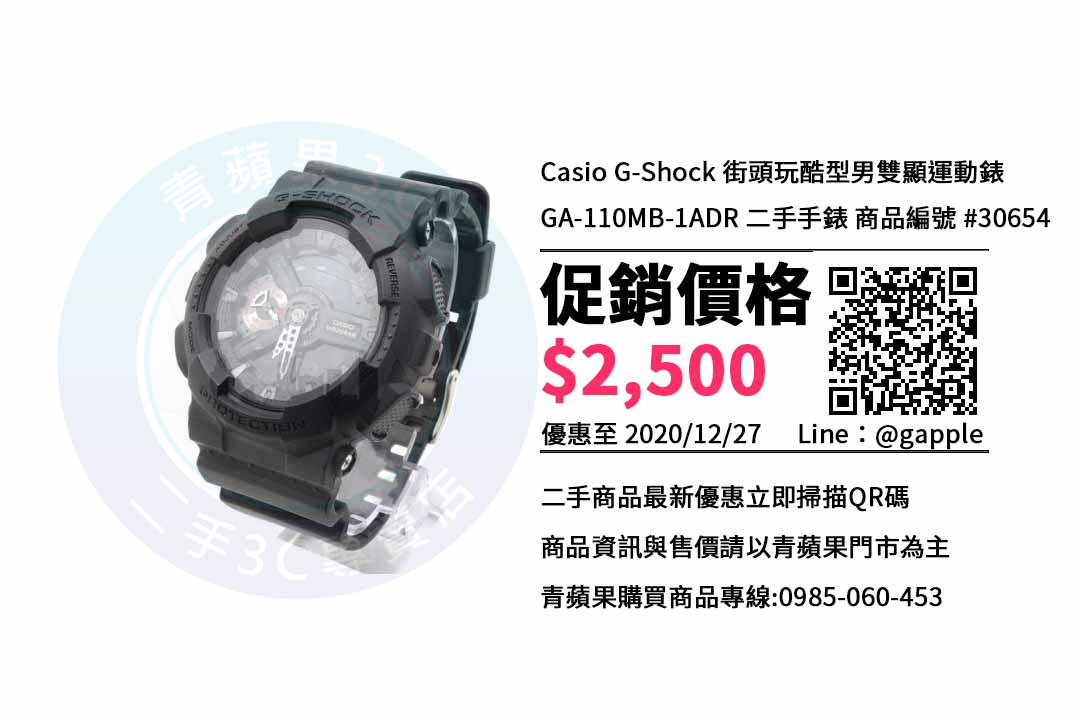 台中買Casio G-Shock