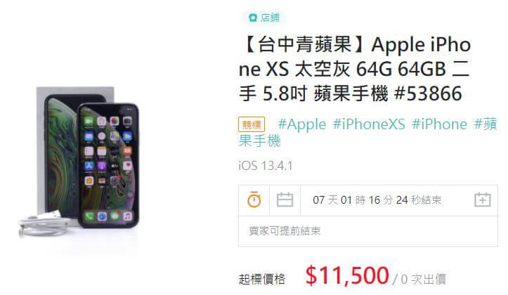 台中買iPhone XS